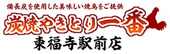 炭焼やきとり一番東福寺駅前店